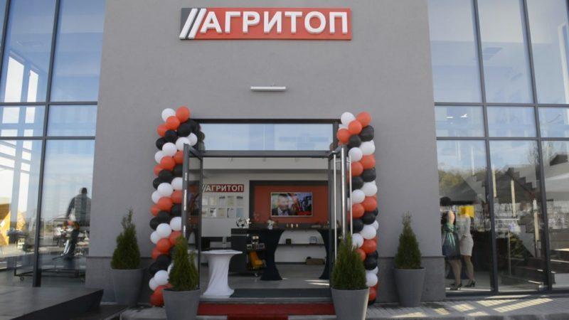 """""""Агритоп"""" очаква своите настоящи и бъдещи клиенти в новия си център"""