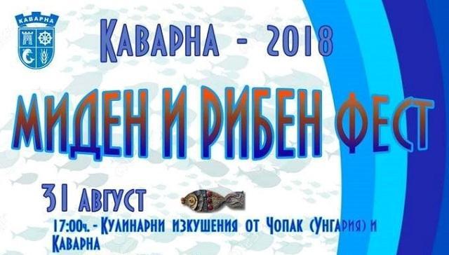 Каварна, Нина Ставрева, Agrozona.bg