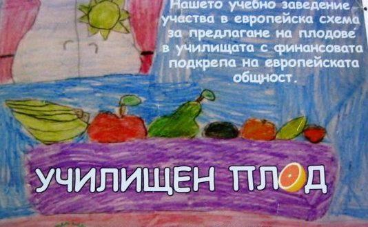 ДФЗ, училищен плод, Agrozona.bg