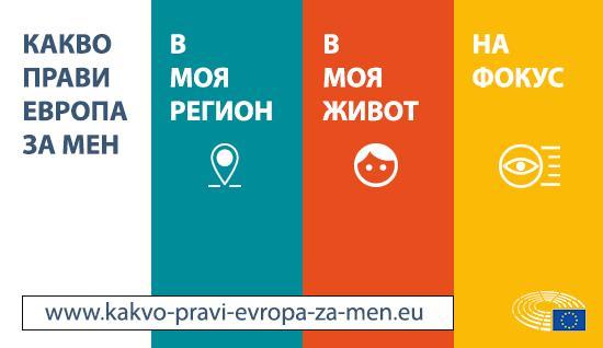 Европа, Европейски парламент, Agrozona.bg