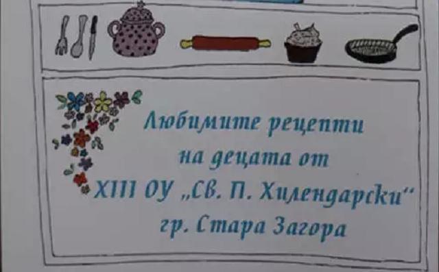 деца, книга, Agrozona.bg