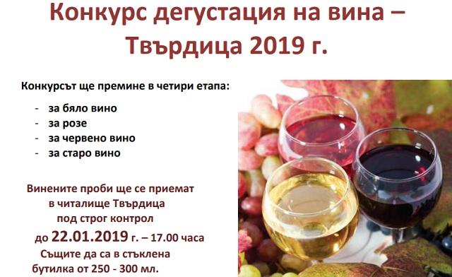 конкурс, Твърдица, Agrozona.bg