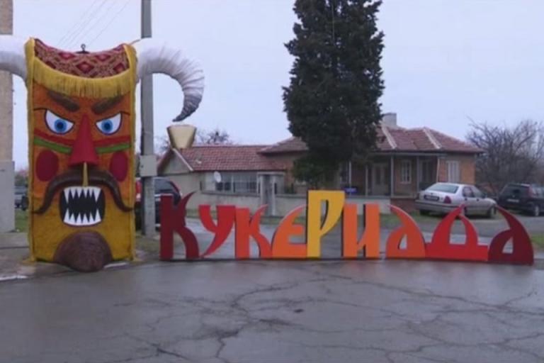 кукери, Тунджа, Agrozona.bg