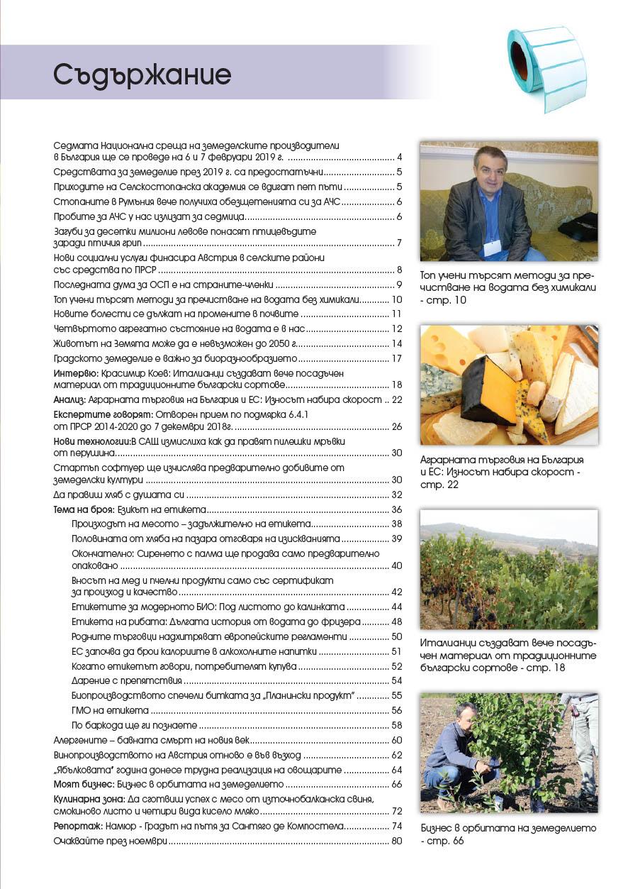 Списание Агрозона - Брой 85
