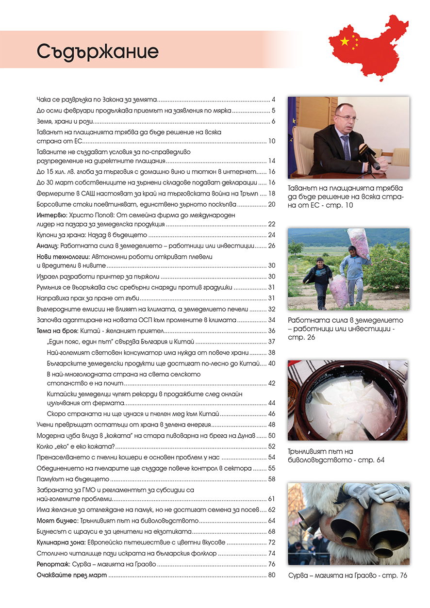 Списание Агрозона - Брой 89