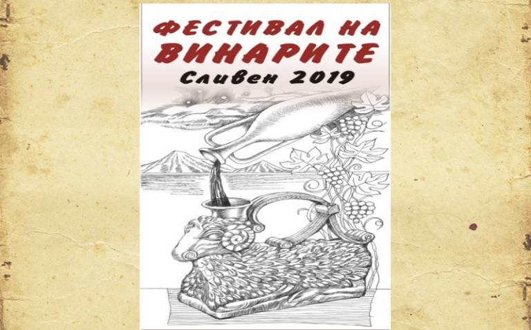 вино, Сливен, Agrozona.bg
