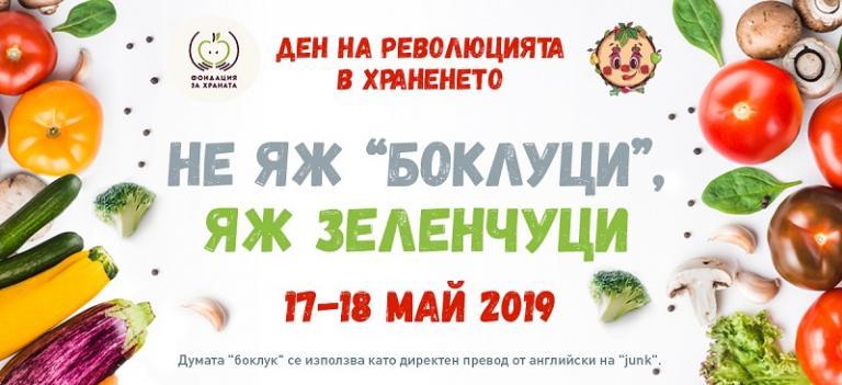 Ден на революцията в храненето, кампания, Agrozona.bg
