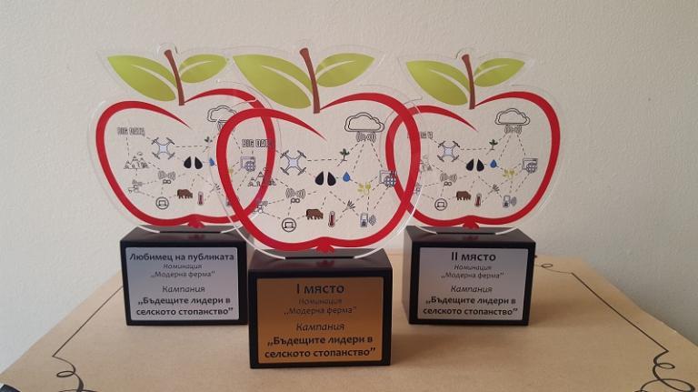 Бъдещите лидери в селското стопанство, награди, Agrozona.bg