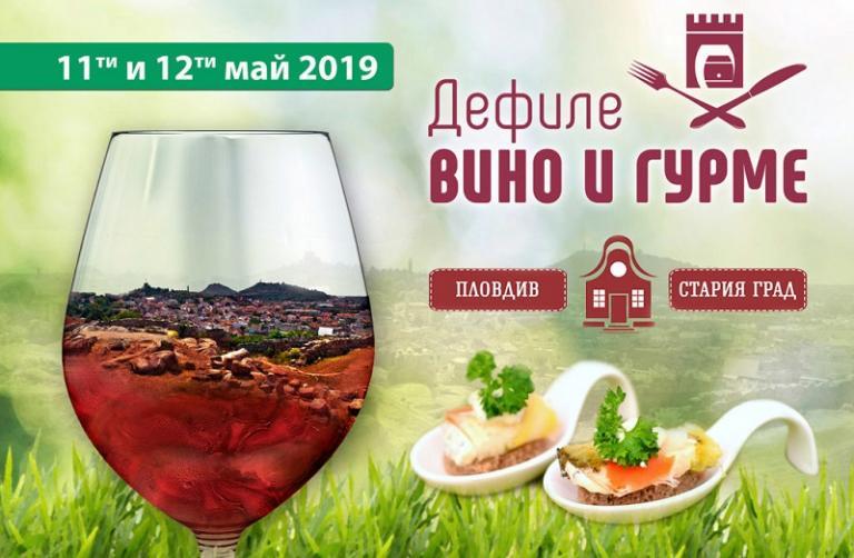 Вино и гурме, изложение, Agrozona.bg