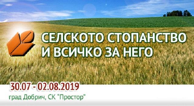 Добрич, панаир, Agrozona.bg