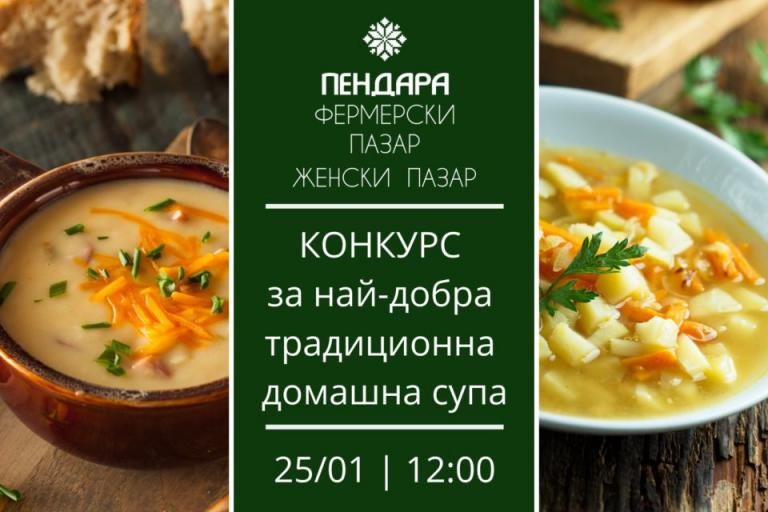 домашна супа, пендара, Agrozona.bg