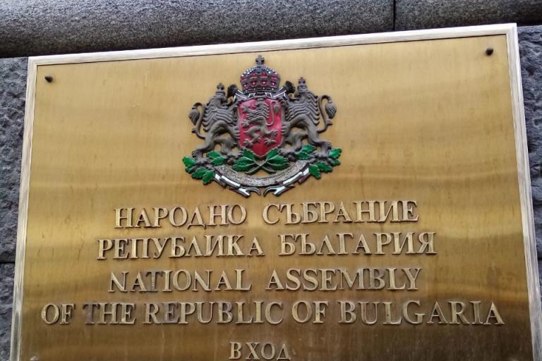 депутати, закон, Agrozona.bg
