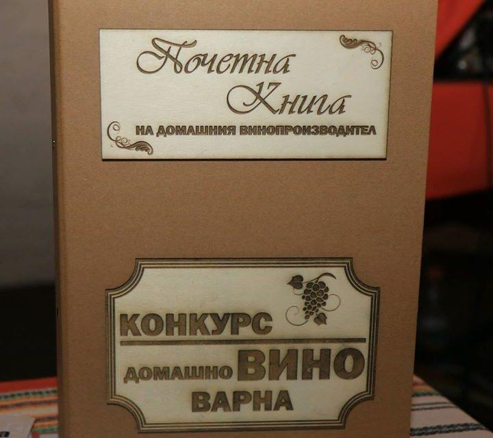Варна, винопроизводители, Agrozona.bg
