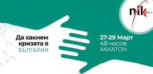 Да се справим с кризата в България!