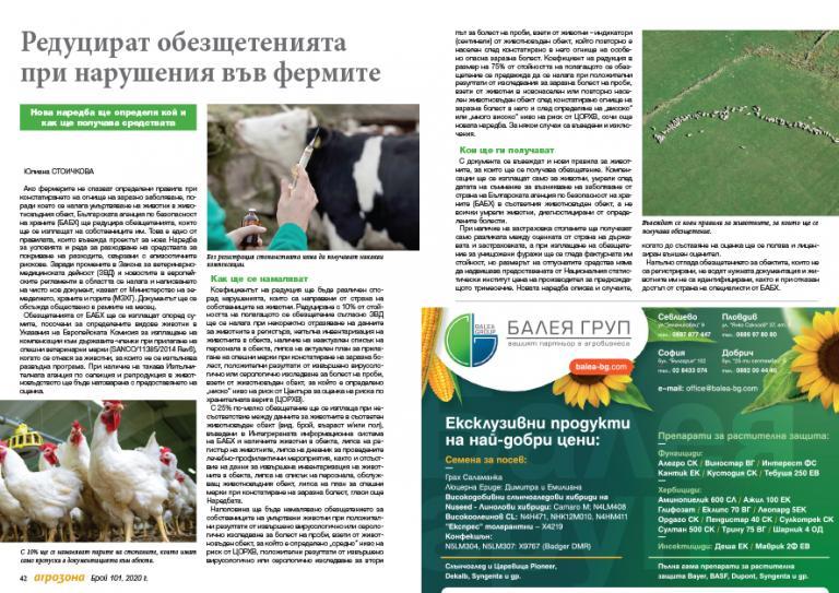 епизоотии, животновъдство, Agrozona.bg