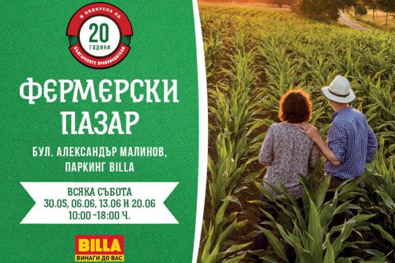 Billa България, Биоселена, Agrozona.bg