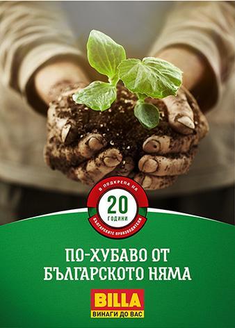 Billa, български продукти, Agrozona.bg