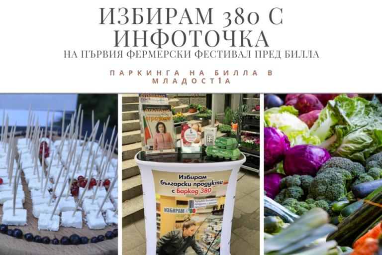 Billa България, Избирам 380, Agrozona.bg