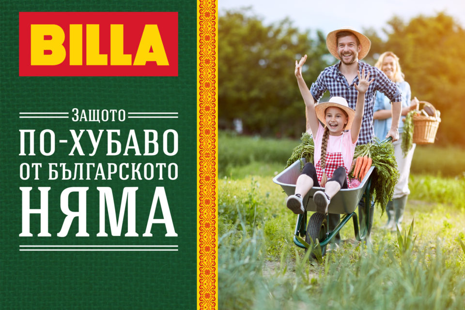 Billa България, български стоки, Agrozona.bg
