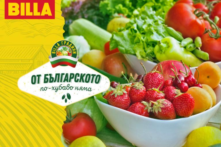 Billa Градини, витамини, Agrozona.bg