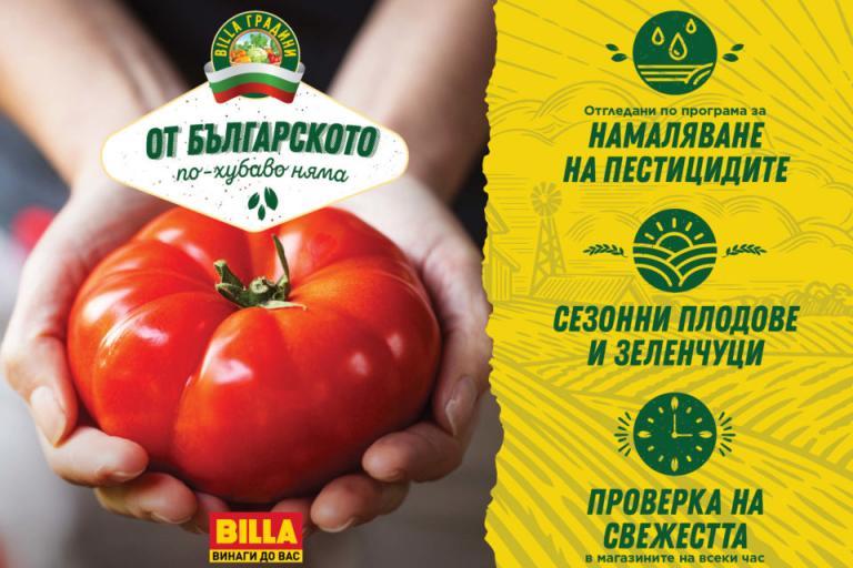 Billa България, Billa Градини, Agrozona.bg