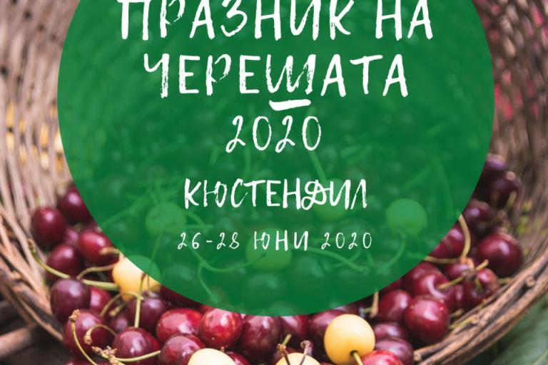 Празник на черешата, Agrozona.bg