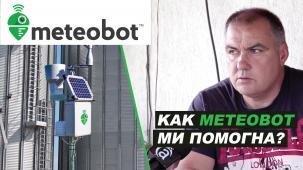 Как Meteobot помага в организацията на работата