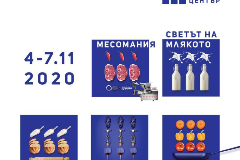 Интер Експо Център, хранително-вкусови изложения, Agrozona.bg