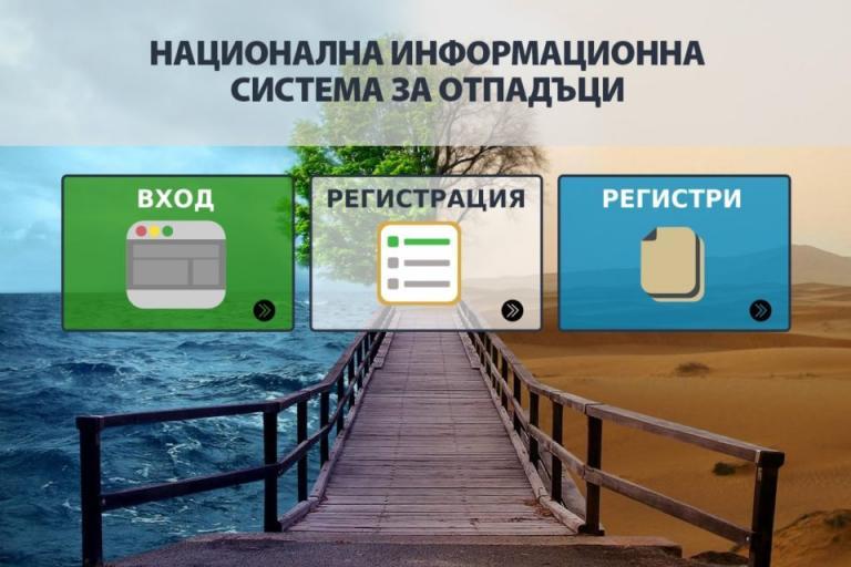 електронно, МОСВ, Agrozona.bg