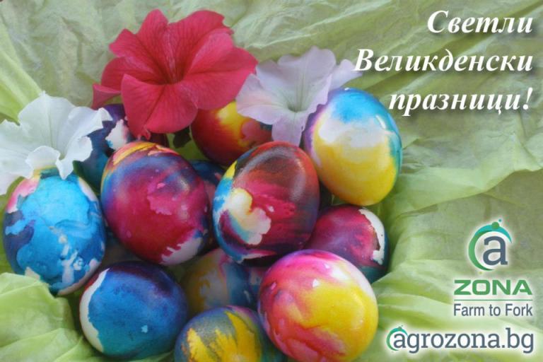 Великден, Agrozona.bg