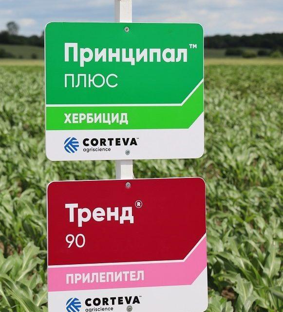 Corteva™ аgriscience, контрол на плевелите, Agrozona.bg