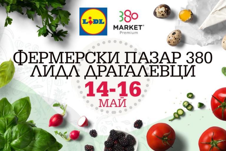 Драгалевци, пазар, Agrozona.bg