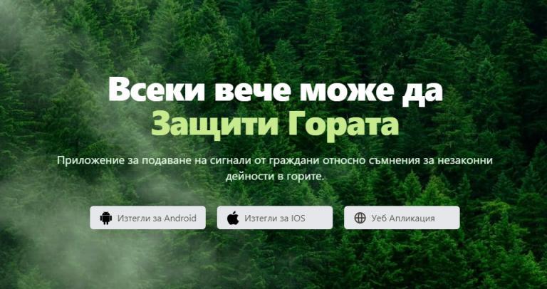 гората, защити гората, Agrozona.bg