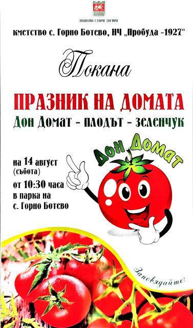 Празник на домата, Agrozona.bg